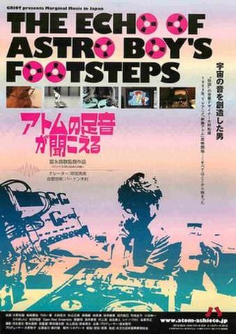 映画チラシ: アトムの足音が聞こえる