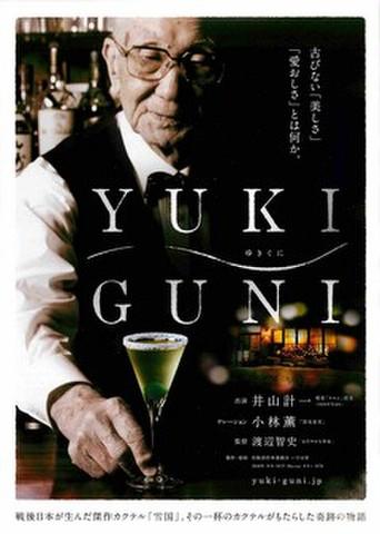 映画チラシ: YUKIGUNI