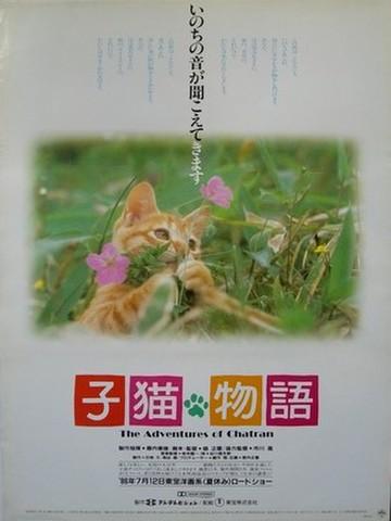 映画ポスター1437: 子猫物語