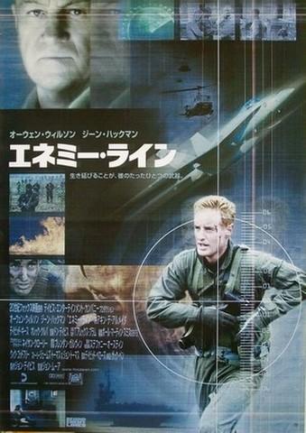 映画ポスター1534: エネミー・ライン