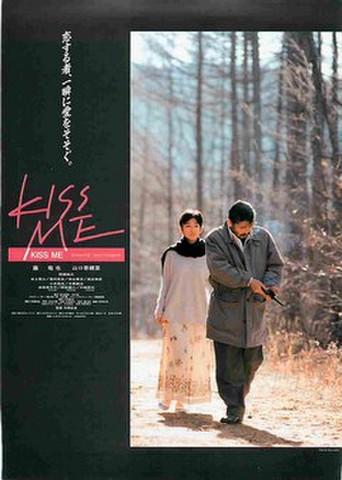 映画チラシ: KISS ME