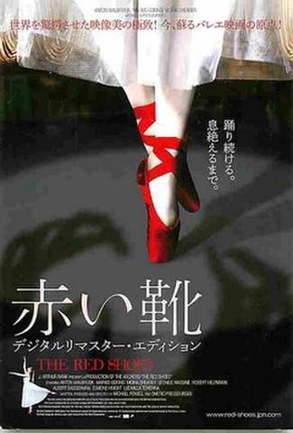 赤い靴 デジタルリマスター・エディション(試写状・宛名シール跡あり)