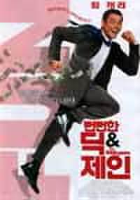 韓国チラシ943: ディック&ジェーン 復讐は最高!