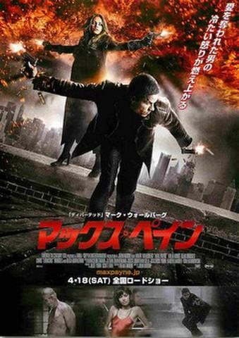 映画チラシ: マックス・ペイン
