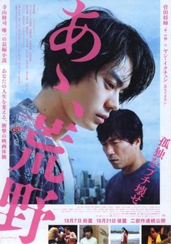映画チラシ: あゝ、荒野(題字ピンク)