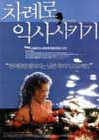 韓国チラシ572: 数に溺れて