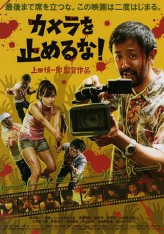 映画チラシ: カメラを止めるな!(2枚折)