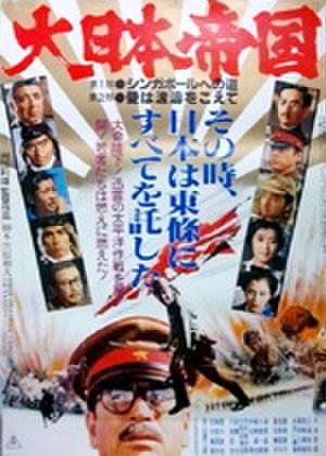 映画ポスター0214: 大日本帝国