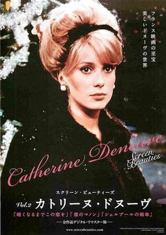 映画チラシ: 【カトリーヌ・ドヌーヴ】スクリーン・ビューティーズ Vol.2 カトリーヌ・ドヌーヴ 暗くなるまでこの恋を/恋のマノン/シェルブールの雨傘