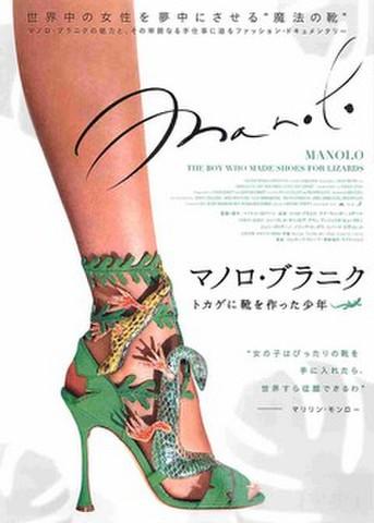 映画チラシ: マノロ・ブラニク トカゲに靴を作った少年(題字右寄り)