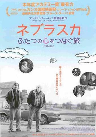 映画チラシ: ネブラスカ ふたつの心をつなぐ旅(本年度アカデミー賞最有力)