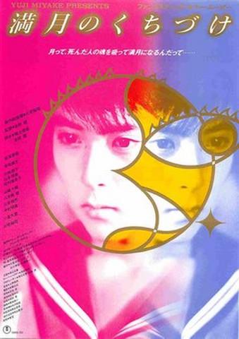 映画チラシ: 満月のくちづけ(題字白)