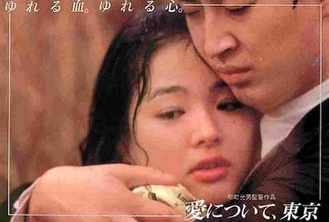 愛について、東京(試写状)