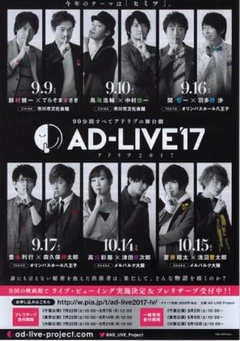 映画チラシ: AD-LIVE'17 AD-LIVE 2017ライブ・ビューイング
