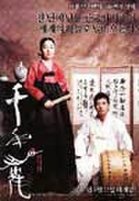 韓国チラシ025: 千年鶴