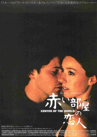 映画チラシ: 赤い部屋の恋人