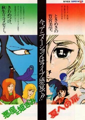 映画チラシ: 夏への扉/悪魔と姫ぎみ(2枚折)