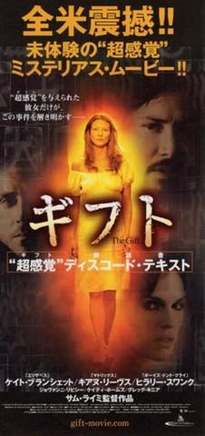 映画チラシ: ギフト(サム・ライミ)(小型・3枚折)