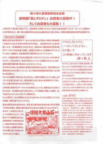 映画チラシ: 菊とギロチン(単色・出資者募集)