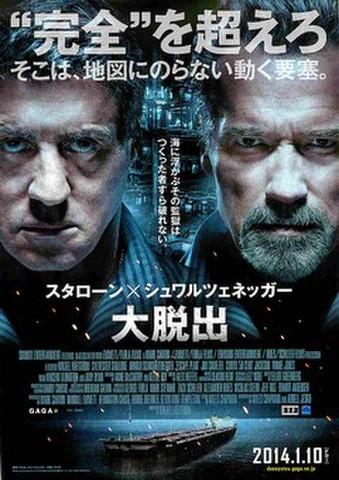 映画チラシ: 大脱出(スタローン×シュワルツェネッガー)