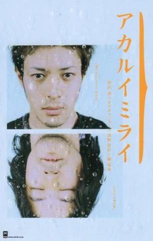 映画チラシ: アカルイミライ(小型・ポストカードサイズ・題字タテ)