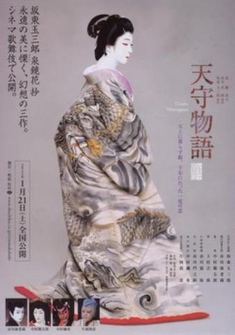 映画チラシ: シネマ歌舞伎 天守物語/海神別荘/高野聖(A4判・2枚折)