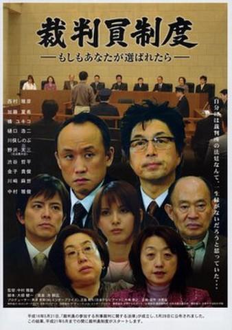 映画チラシ: 裁判員制度(A4判)