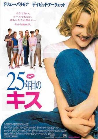 映画チラシ: 25年目のキス(イケてない~)