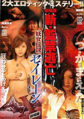 映画チラシ: 妖女伝説セイレーンX 魔性の誘惑/新・監禁逃亡(縦)