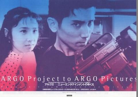 映画チラシ: 川崎市民ミュージアム・シネマテーク アルゴII・ニューエンタテイメントのゆくえ(A4判)