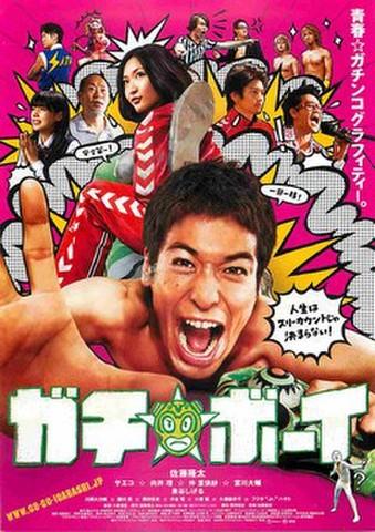 映画チラシ: ガチ・ボーイ