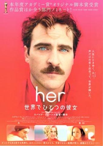 映画チラシ: her 世界でひとつの彼女(2枚折)