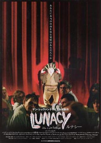 映画チラシ: ルナシー