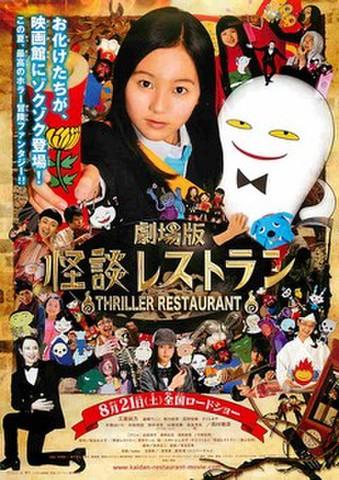 映画チラシ: 怪談レストラン(お化けたちが~)