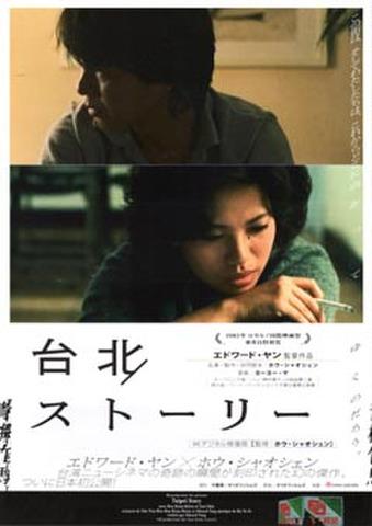 映画チラシ: 台北ストーリー 4Kデジタル修復版