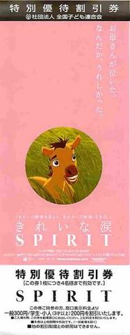 スピリット(アニメ)(割引券)