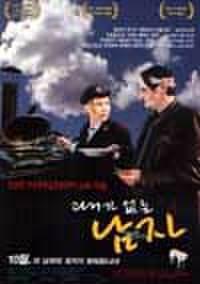 韓国チラシ721: 過去のない男