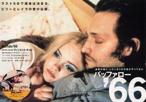 映画チラシ: バッファロー'66(ヨコ位置)