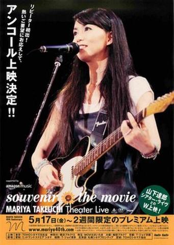 映画チラシ: souvenir the muvie MARIYA TAKEUCHI Theater Live/山下達郎シアター・ライヴ PERFORMANCE 1984-2012(各1面)