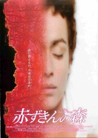 映画チラシ: 赤ずきんの森