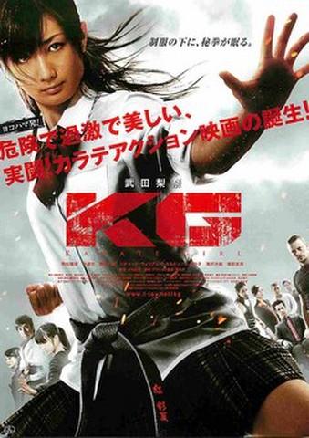 映画チラシ: KG KARATE GIRL