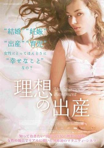 映画チラシ: 理想の出産