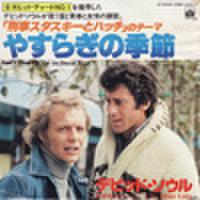 EPレコード192: 刑事スタスキーとハッチ