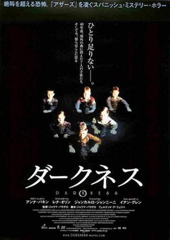 映画チラシ: ダークネス