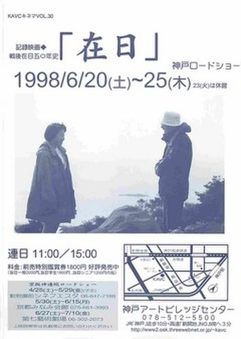 映画チラシ: 在日(単色・片面・神戸アートビレッジセンター)