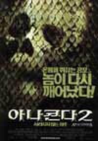 韓国チラシ714: アナコンダ2