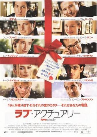 映画チラシ: ラブ・アクチュアリー(2枚折)