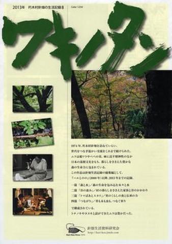 映画チラシ: ワキノタン(A4判)