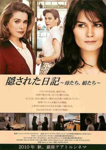 映画チラシ: 隠された日記 母たち、娘たち(片面)