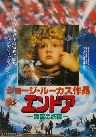 映画ポスター1579: エンドア 魔空の妖精